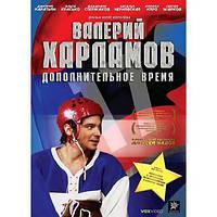 Валерий Харламов. Дополнительное время (DVD) Россия (2007)