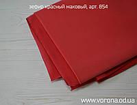 Зефирный фоамиран красный мак 50*50 см