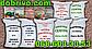 Селитра аммиачная 3 кг пакет N 34,4% Украина (лучшая цена купить оптом), фото 10