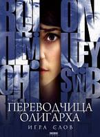 Переводчица олигарха: игра слов (DVD) Россия, Швейцария (2006)