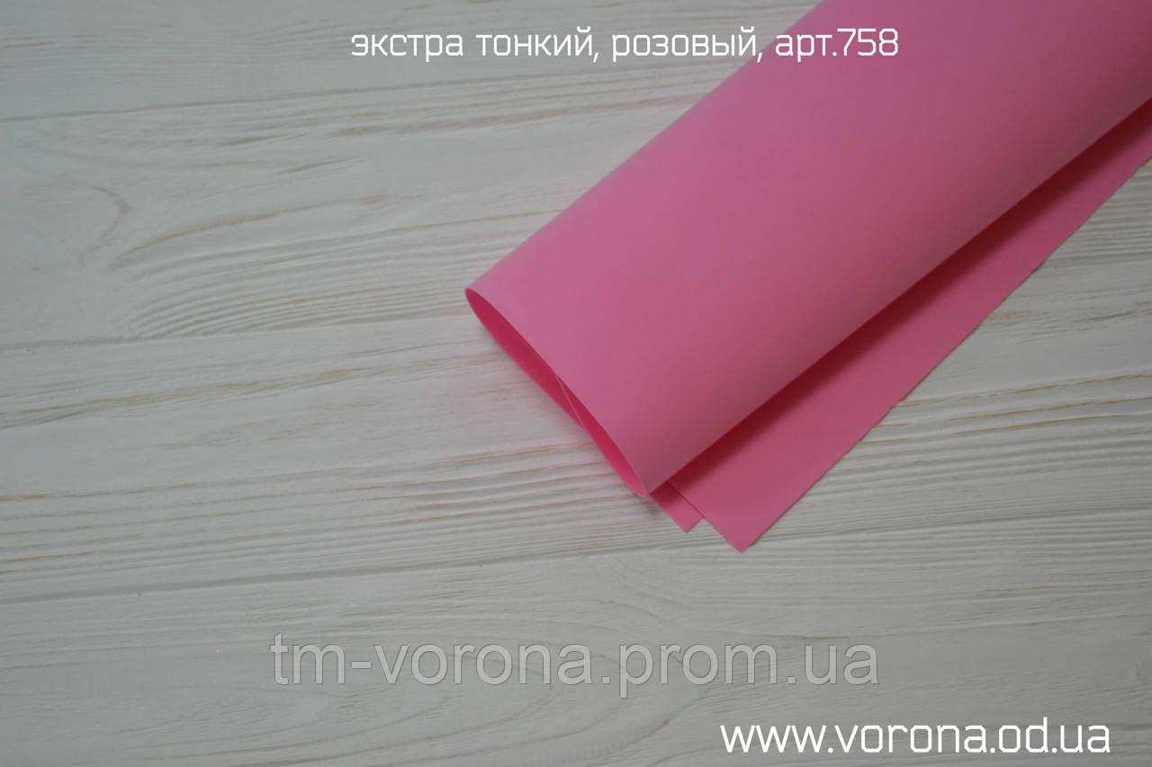 Китайский экстра тонкий фоамиран (розовый)