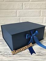 Подарочная коробка синяя 25*19,5*10 см, в наличии 4 цвета