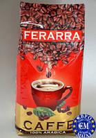 Кава в зернах Ferarra Caffe 100% Arabica, 1 кг