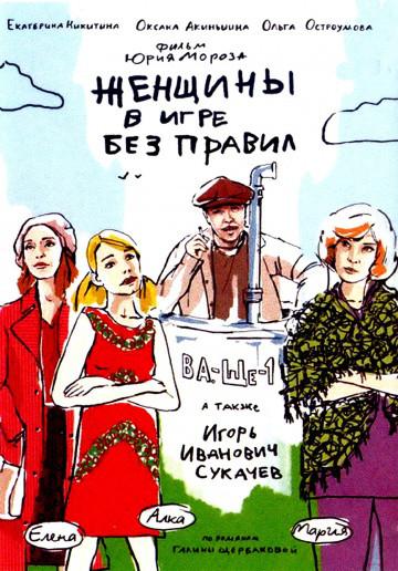 DVD-диск Жінки в грі без правил (О. Акіньшина) (Росія, 2004)