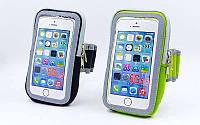 Чехол для телефона с креплением на руку для занятий спортом 6384: для iPhone и iPod, 4 цвета