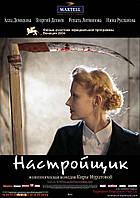Настройщик (DVD) Украина, Россия (2004)