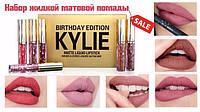 Акция подарочный набор помад Kylie Новинка на рынке!!!