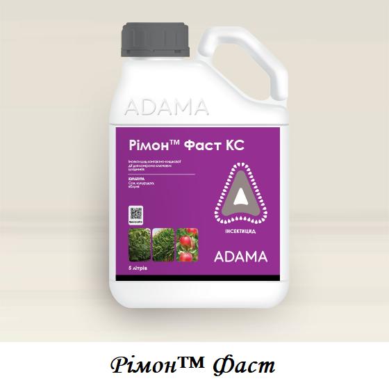 Римон Фаст, инсектицид /АДАМА/ Рімон Фаст, інсектицид, тара 5 л
