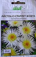 Семена цветов астра Си Старлет желтая 20 шт