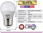 ELITE-6 Вт Е27 Светодиодная лампа, фото 2