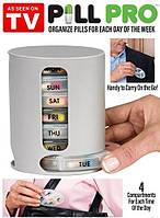 Органайзер для хранения таблеток на 7 дней Pill Pro, таблетница Пил Про