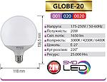 Светодиодная лампа GLOBE-20 LED 20Вт Е27, фото 2