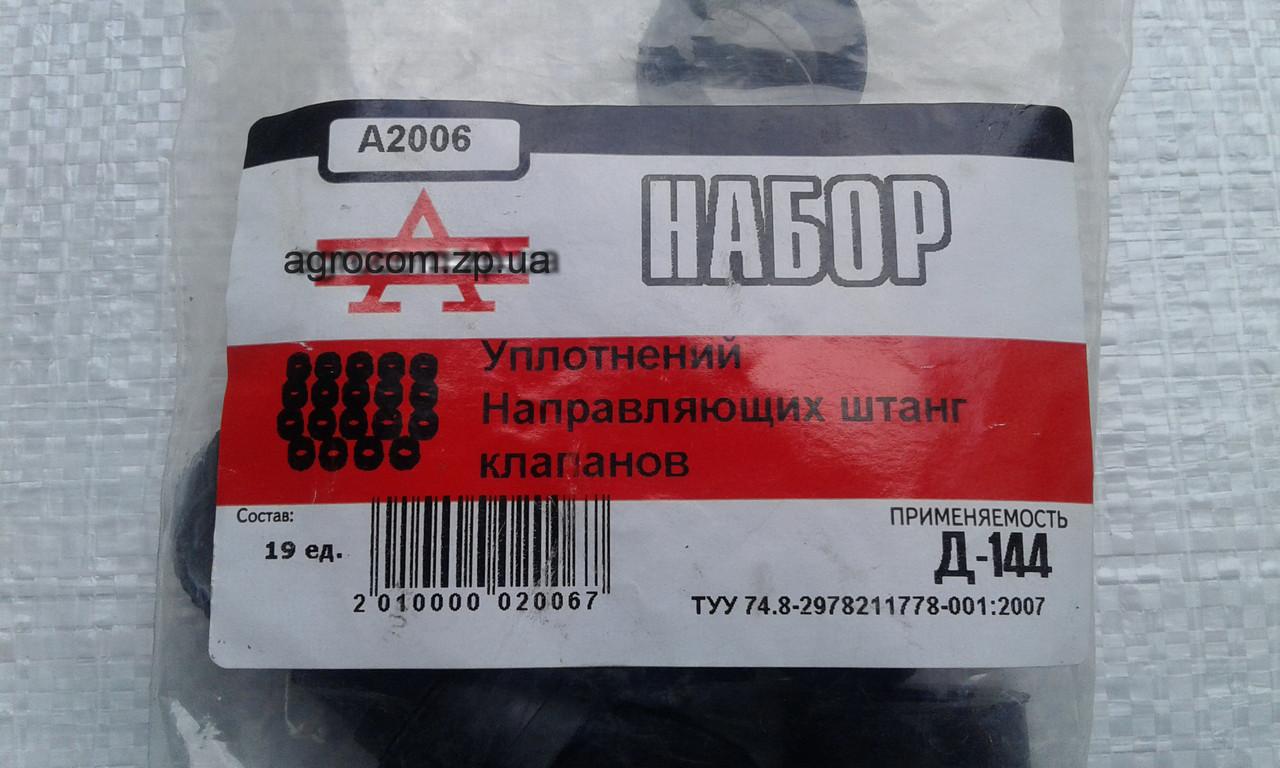 Набор уплотнения направляющих штанг клапанов Т-40, Д-144.