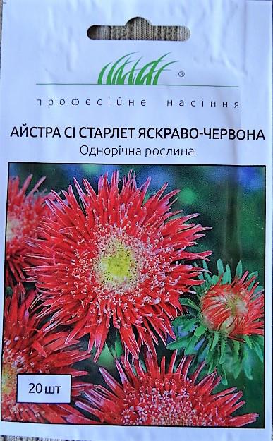 Семена цветов астра Си Старлет красная 20 шт