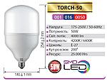 Светодиодная лампа TORCH-50 Вт Е27, фото 2