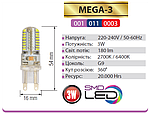 Світлодіодна лампа MEGA-3 LED 3Вт G9, фото 2