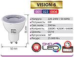 VISION-6 (dimmable) (під світлорегулятор) GU10 Світлодіодна лампа, фото 2