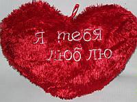 """Плюшевая мягкая Подушечка сердце """"Я люблю тебя"""" 40х30 см, на День святого Валентина."""