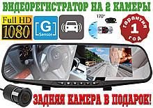 Відеореєстратор-дзеркало BLАСKBОХ DVR. 2 камери, FullHd, G-Sensor, оригінал