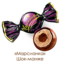 Конфеты Марсианка Шок-манже  фабрика Сладкий Орешек