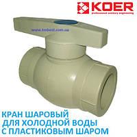 Кран шаровый Ø 20 мм для холодной воды с пластиковым шаром Koer