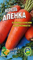 Лучшие сортовые семена Морковь Аленка