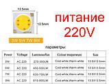 Світлодіод 5W харчування 220V, фото 2