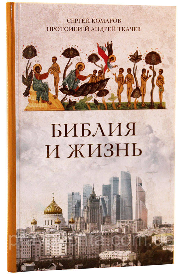 Библия и жизнь. Протоиерей Андрей Ткачев, Сергей Комаров