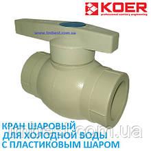 Кран шаровый Ø 25 мм для холодной воды с пластиковым шаром Koer