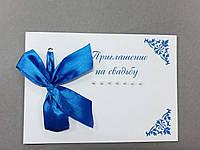 Пригласительный ручной работы с синей лентой