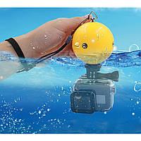 Шар поплавок для экшн камер GoPro, Xiaomi, SJCAM, EKEN, фото 1