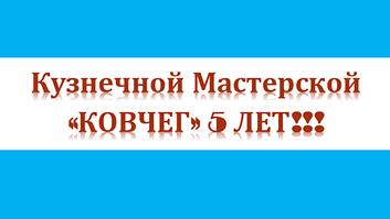 5-летие Кузнечной Мастерской КОВЧЕГ