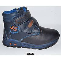 cdd0c68b Ботинки для Мальчика 26 Размер Зима — в Категории