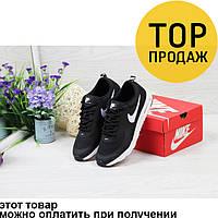 Женские кроссовки Nike Air Max Thea, черно-белые / кроссовки женские Найк Аир Макс Теа, сетка, модные