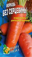 Украина.семена Морковь Без сердцевины