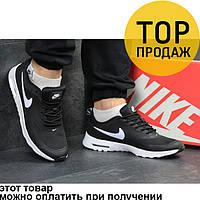 Мужские кроссовки Nike Air Max Thea, черно-белые / кроссовки мужские Найк Аир Макс Теа, сетка, удобные, модные