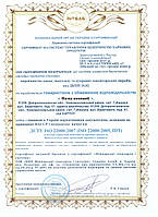 Система управления безопасностью пищевых продуктов по ДСТУ ISO 22000