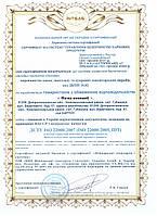 Система управління безпечністю харчових продуктів за ДСТУ ISO 22000