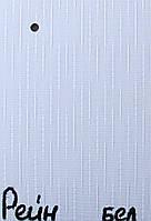 Вертикальные жалюзи 89 мм ткань Рейн Белый