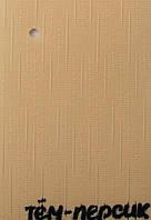Вертикальные жалюзи 89 мм ткань Рейн Тёмный персик