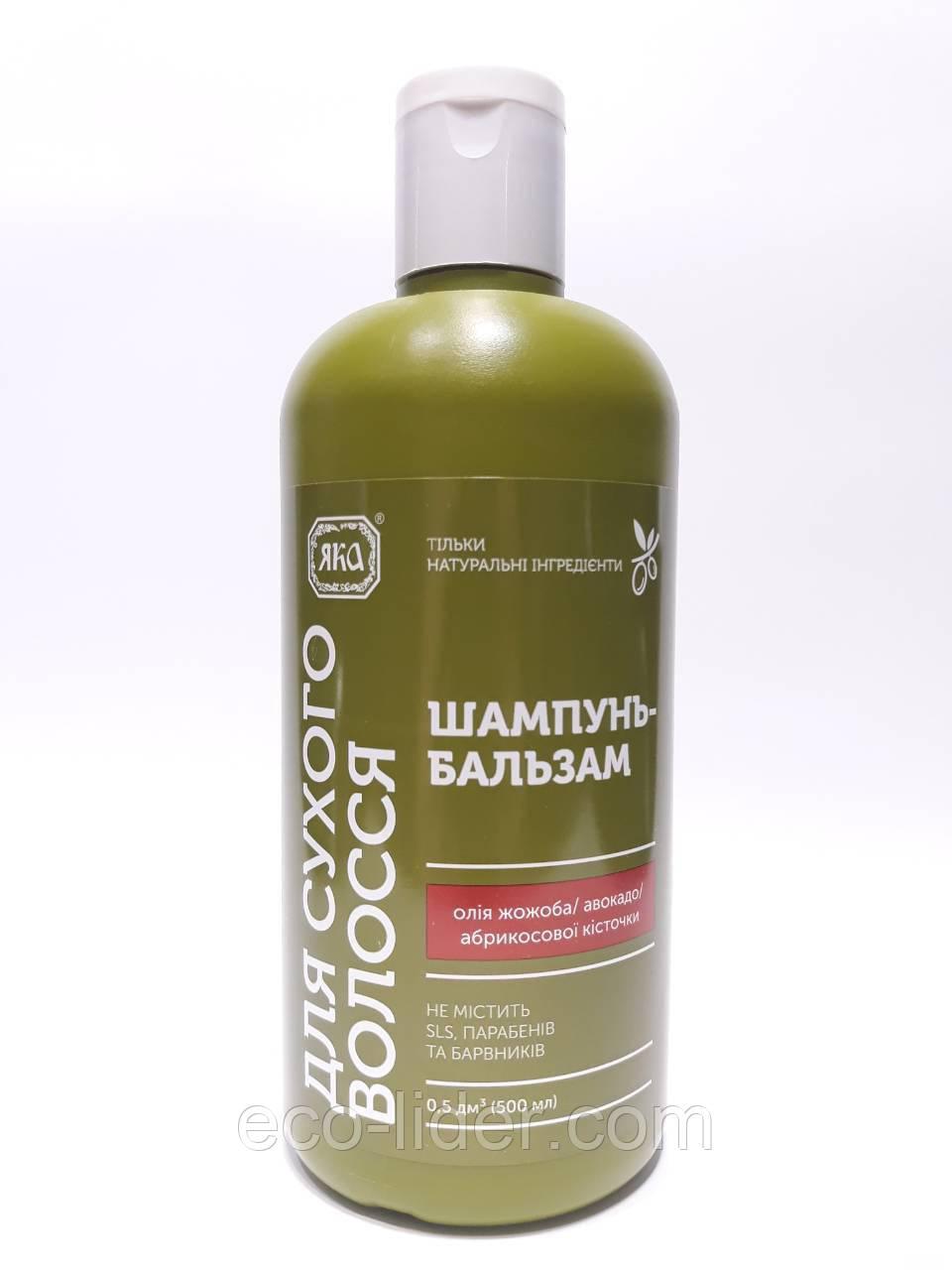 "Шампунь-бальзам для сухих волос, ТМ ""ЯКА"", 500 мл."