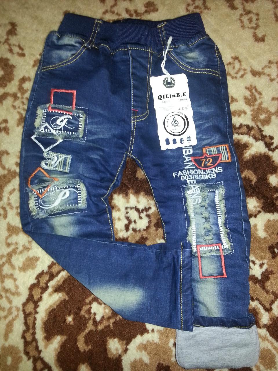 Детские утепленные джинсы! 90, 100, 110!