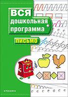 Гаврина С.Е. Письмо Вся дошкольная программа Росмэн 9785353025535