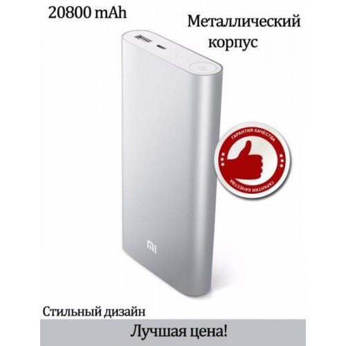Внешний аккумулятор Power bank XIAOMI 20800