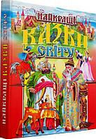 Сборник Лучшие мировые сказки (Украинские книги)
