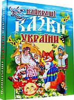 Сборник Лучшие украинские сказки (Украинские книги)