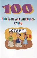 100 ідей для дитячого клубу