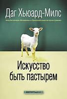 Мистецтво бути пастирем. Даг Х'юард-Мілс