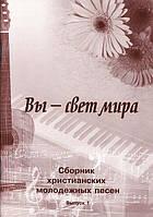Сборник христианских молодежных песен (выпуск 1). Вы - свет мира