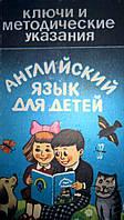 Ключи и методические указания, Английский язык для детей.
